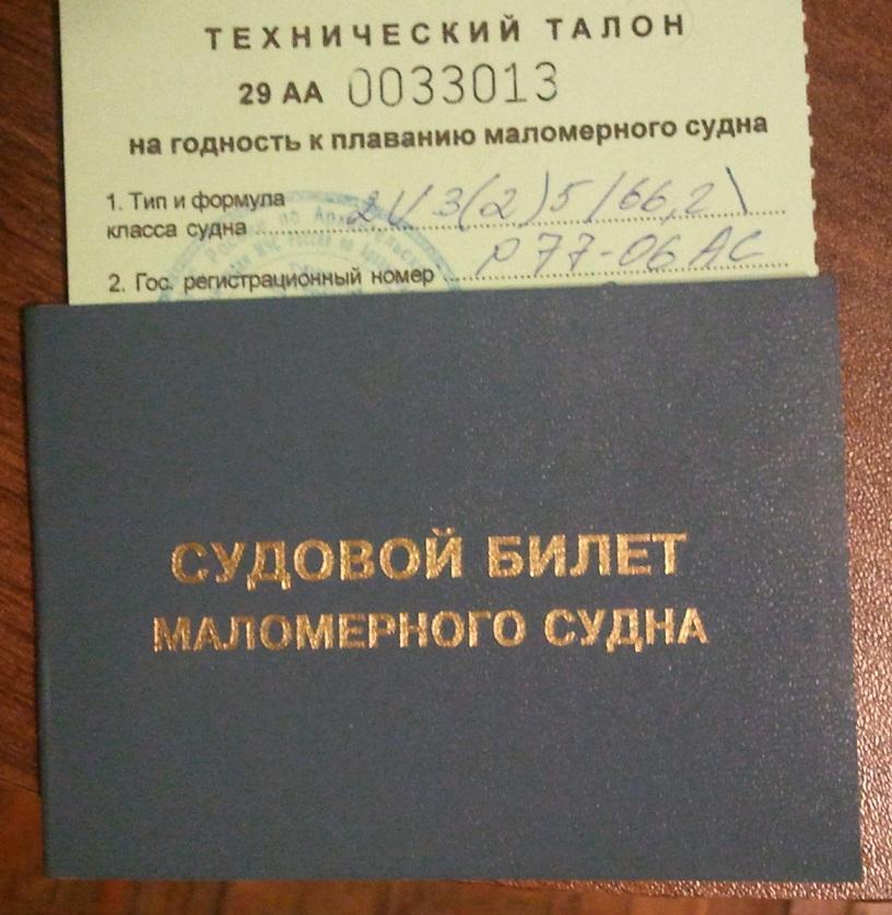 Регистрация маломерных судов ГИМС