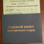 Регистрация судов