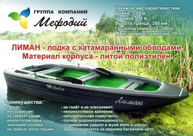 описание лодки лиман 350